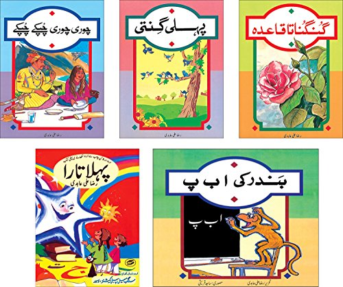 5 Urdu Books for Children: Primary Level for Urdu Learning (Urdu Edition)