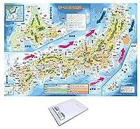 「学べる日本地図 ジュニア」(八つ折り封筒発送)お風呂ポスター 小学生向け学習用ポスター、学習用日本地図 、A2サイズ