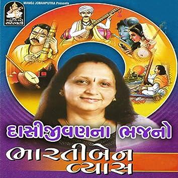 Daasijeevanna Bhajano