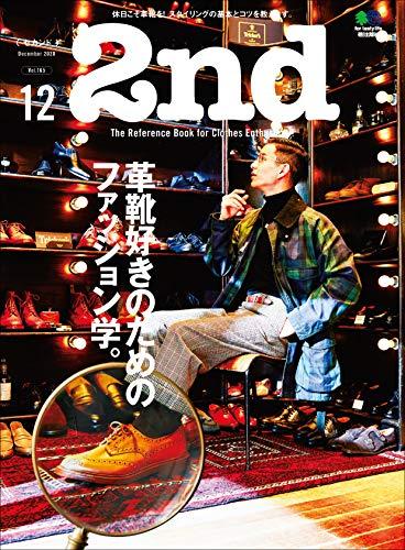 [雑誌] 2nd (セカンド) 2020年12月号
