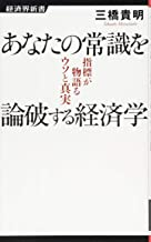 あなたの常識を論破する経済学 (経済界新書)