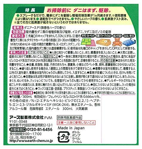 アース製薬『ダニアーススプレーハーブの香り300mL』