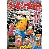 クッキングパパ サンマの飯 (講談社プラチナコミックス)