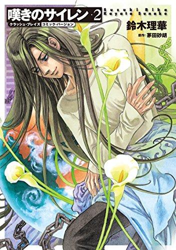 [画像:クラッシュ・ブレイズ コミック・バージョン 嘆きのサイレン 2巻 (C★NOVELS)]