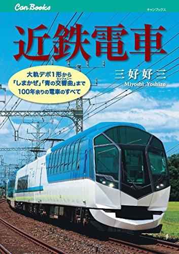 近鉄電車 (キャンブックス)の詳細を見る