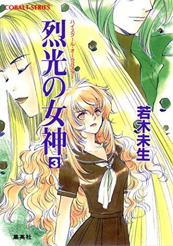 ハイスクール・オーラバスター 烈光の女神3 (集英社コバルト文庫) - 若木未生, 高河ゆん