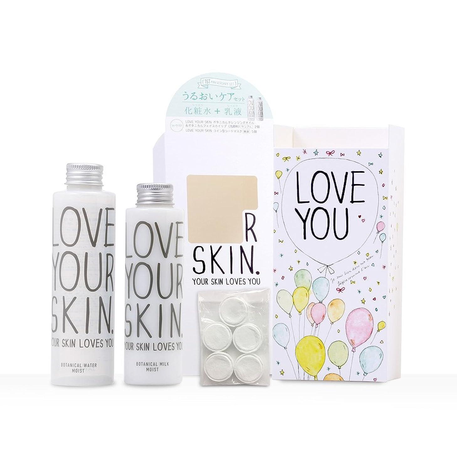 柔らかい息を切らしてウガンダLOVE YOUR SKIN アニバーサリーセット A (化粧水Ⅰ 160ml & 乳液Ⅰ 130ml)
