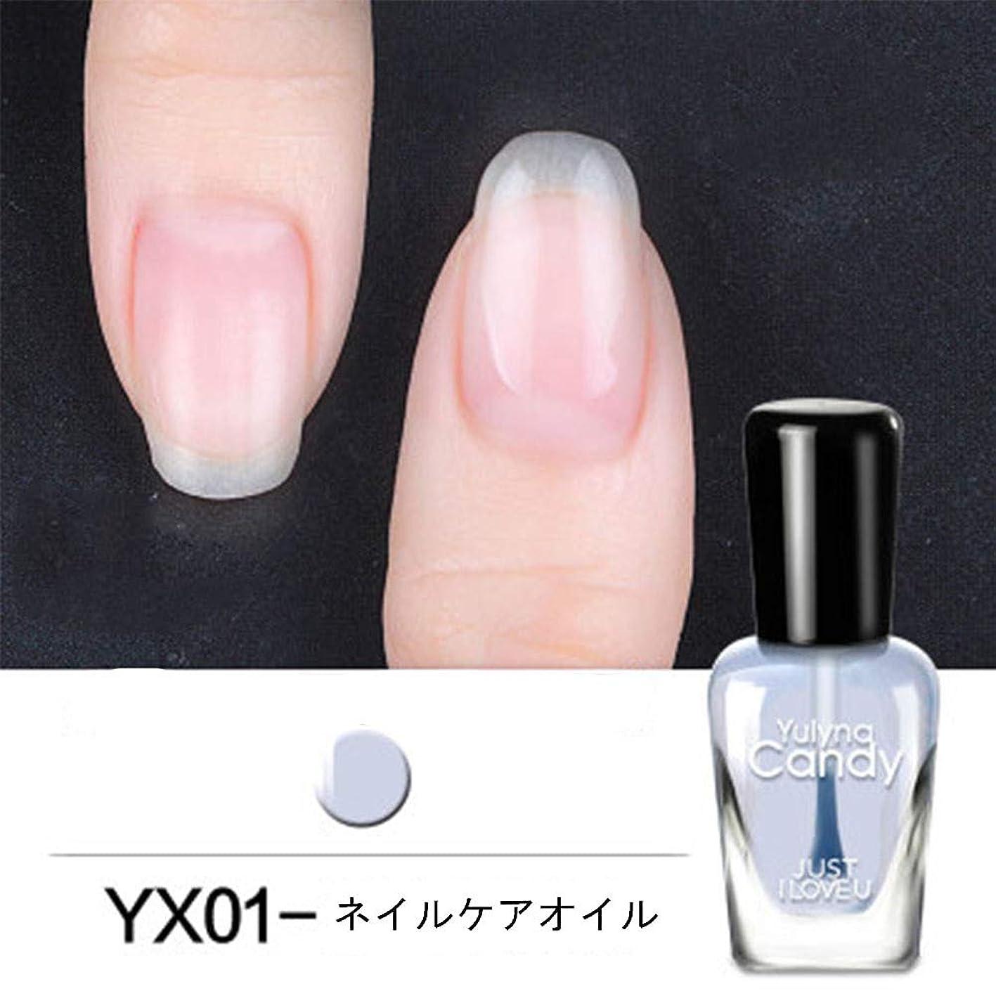 ヒューズ鎮痛剤世代ベースコート ネイルケアオイル 7ml/本 (XY01)