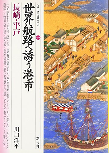 シリーズ「遺跡を学ぶ」038 世界航路へ誘う港市・長崎・平戸