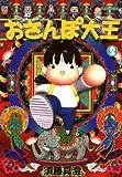 おさんぽ大王 2巻 (ビームコミックス)