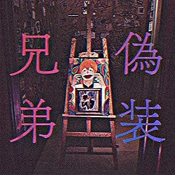 gisoukyoudai (feat. MAYKI YAMAZAKI)