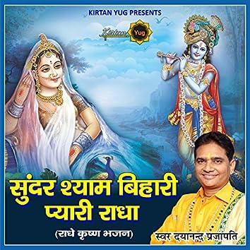 Sundar Shyam Bihari Pyari Radha Gori (Radha Krishna Bhajan)