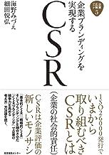 表紙: 企業ブランディングを実現するCSR(企業の社会的責任) 企業広報ブック | 細田 悦弘 海野 みづえ