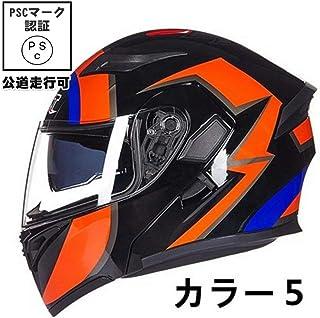 GXTシステムヘルメット バイク フルフェイス ジェット オートバイ ハーレー フリップアップ シールド付き 多色全9色 人気商品「PSCマーク付き」輸入品 (カラー5, M(頭囲55-57cm))
