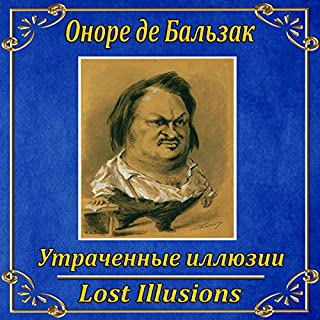 Utrachennye illuzii audiobook cover art