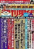 週刊現代 2020年 8/15 号 [雑誌]