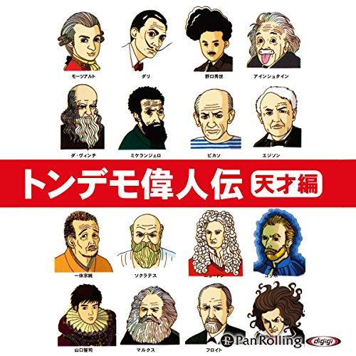 『トンデモ偉人伝 天才編』のカバーアート