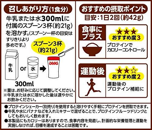 明治ザバス(SAVAS)ウェイトダウンチョコレート風味【50食分】1,050g