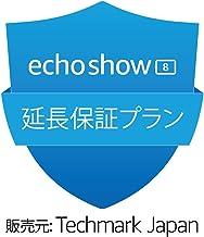 【Echo Show 8 用】 延長保証・事故保証プラン (3年・落下・水濡れ等の保証付き)