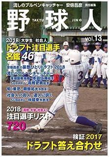 野球人VOL13 (日刊スポーツマガジン)