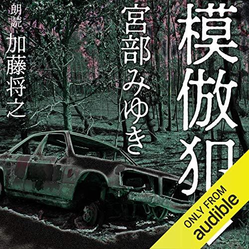 『模倣犯 3』のカバーアート