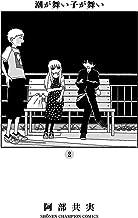 潮が舞い子が舞い 2 (少年チャンピオン・コミックス)