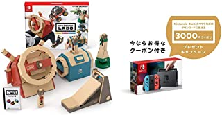 Nintendo Labo (ニンテンドー ラボ) Toy-Con 03: Drive Kit - Switch + Nintendo Switch 本体 (ニンテンドースイッチ) 【Joy-Con (L) ネオンブルー/ (R) ネオンレッド】 +  ニンテンドーeショップでつかえるニンテンドープリペイド番号3000円分 セット