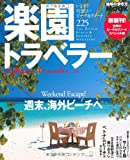 楽園トラベラー vol.1 (地球の歩き方ムック 海外 12)