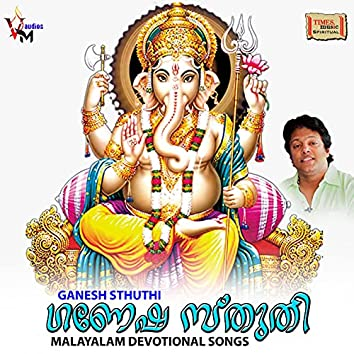 Ganesh Sthuthi