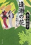 逢瀬の花 花魁くノ一 (角川文庫)