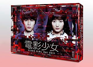 電影少女 -VIDEO GIRL MAI 2019- Blu-ray BOX (特典なし)
