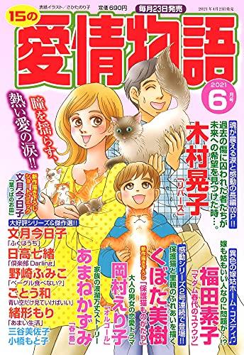 15の愛情物語 2021年 06 月号 [雑誌]