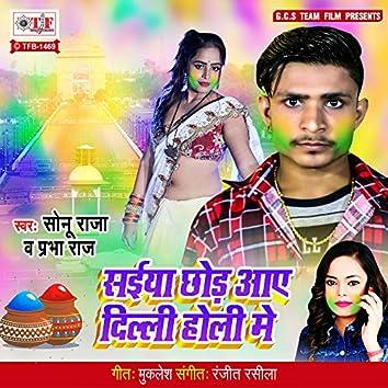 Saiya Chhod Aaye Delhi Holi Me