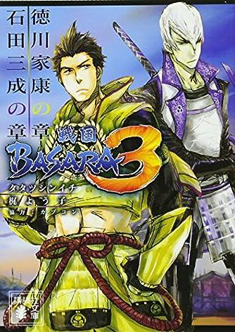 戦国BASARA3 徳川家康の章/石田三成の章 (講談社文庫)