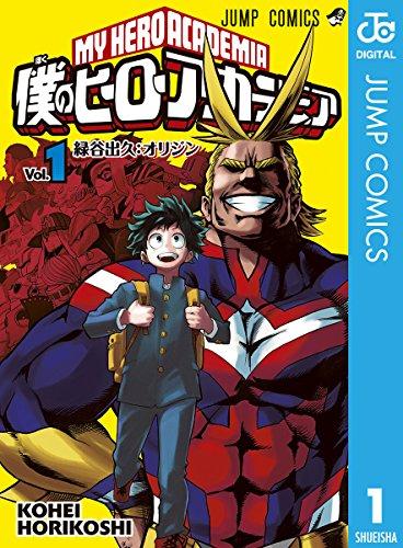 僕のヒーローアカデミア 1 (ジャンプコミックスDIGITAL)