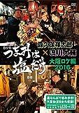 「つまみは塩だけ」DVD「大阪ロケ編 2016」[FFBO-0038][DVD]
