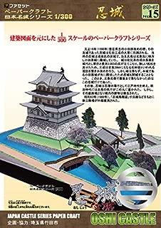 忍城ペーパークラフト 日本名城シリーズ1/300