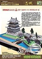 【ファセット】ペーパークラフト日本名城シリーズ1/300 忍城