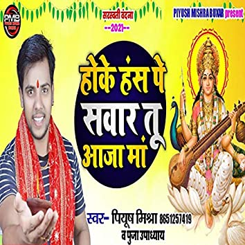 Hoke Hans Pe Sawar Tu Aaja Maa (Piyush Mishra)