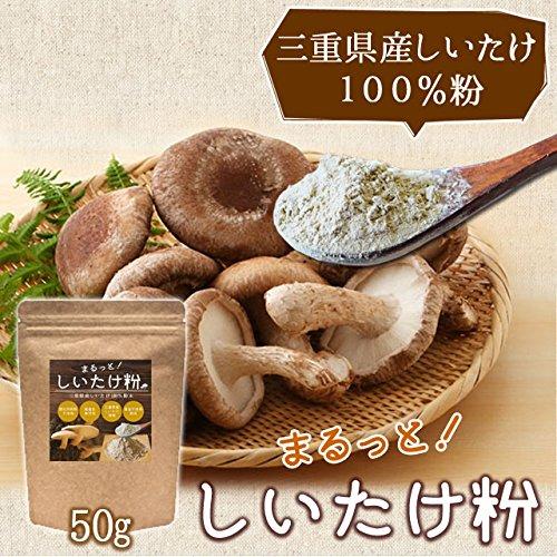 しいたけ 粉 50g メール便 三重県産 農薬不使用栽培 椎茸 100%使用 チャック付袋入