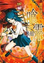 表紙: 喰霊(3) (角川コミックス・エース) | 瀬川 はじめ