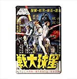 Star Wars Chinese Poster Bleschilder Retro Blechschild,