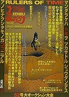 まんだらけZENBU no.52 幻の天才少年漫画家田川紀久雄