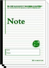目に優しいノート【B5判 7mm横罫 紙色 グリーン】30枚 水平開き(ナカプリバイン) 3冊セット
