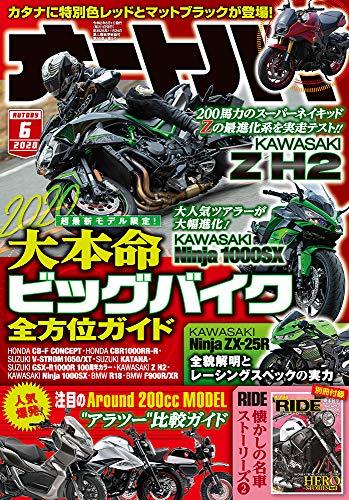 オートバイ 2020年6月号 [雑誌] - オートバイ編集部