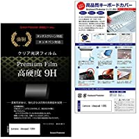 メディアカバーマーケット Lenovo ideapad 120S(14型) [14インチ(1366x768)]機種で使える【シリコンキーボードカバー フリーカットタイプ と 強化ガラスと同等の高硬度 9Hフィルム のセット】