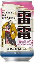 ☆キャンペーン中☆ビエール・ド・雷電季節仕込みビール 春仕込みホワイトエール