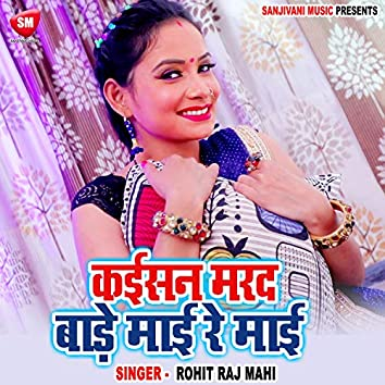 Kaisan Marad Bade Mai Re Mai (Bhojpuri)