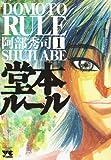 堂本ルール 1 (ヤングチャンピオンコミックス)