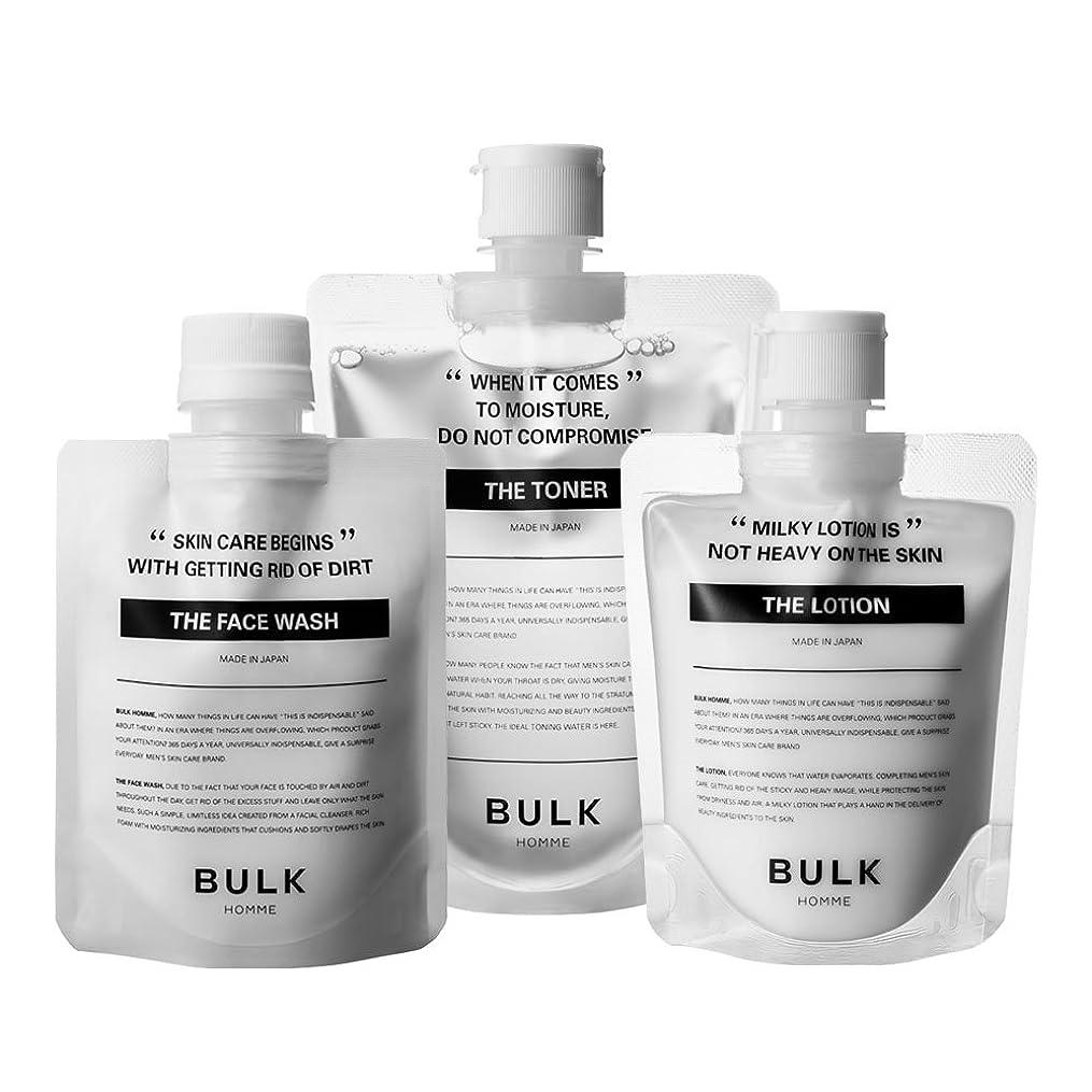 引っ張る要求する説明するバルクオム (BULK HOMME) バルクオム フェイスケアセット(メンズスキンケア) 洗顔&化粧水&乳液 プレゼント袋なし